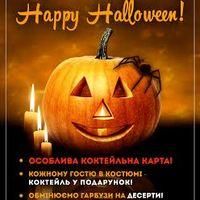 Вечірка Happy Halloween