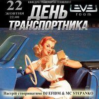 Вечірка «День транспортника»