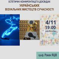 Лекція «Естетичні конфронтації в досвідах українських візуальних мистецтв сучасності»