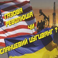 Презентація стрічки «Газова революція чи Сланцевий цугцванг?» Ігора Чайки