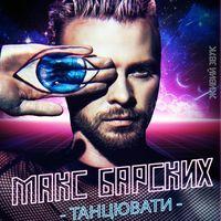 Концерт Макса Барских