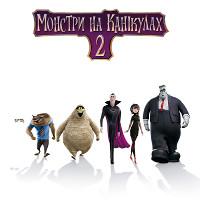 Мультфільм «Монстри на канікулах 2» (Hotel Transylvania 2)