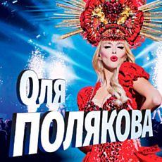 Концерт Олі Полякової