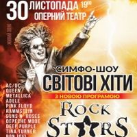 Симфо-шоу «Світові хіти» з програмою «Рок-зірки»