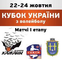 Волейбол. Перший етап Кубка України