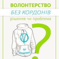 Дискусія «Волонтерство без кордонів: рішення чи проблема?»