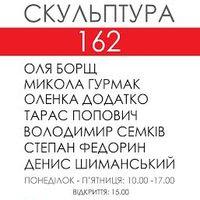 Виставка скульптури та графіки «162»