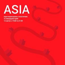 Збірка короткометражних фільмів ASIA