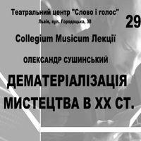 Лекція «Дематеріалізація мистецтва в ХХ ст»