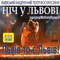 Театральне дійство «Львів то є Львів»