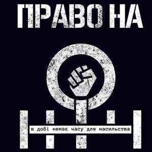 Феміністичний марш «Право на ніч: в добі немає часу для насильства»