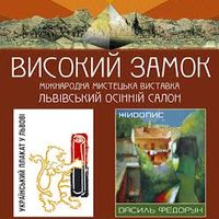 Виставка «19 Міжнародний Осінній Салон «Високий Замок»