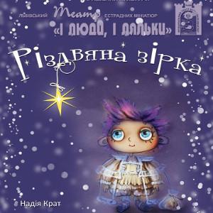 Вистава «Різдвяна зірка» - Театр «І люди, і ляльки»