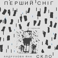 Виставка скляних картин Яни Андрухової «Перший сніг»