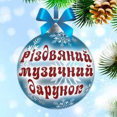 Концерт «Різдвяний музичний дарунок»