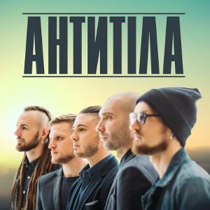 Концерт гурту «АнтитілА»