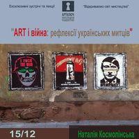 Лекція Наталі Космолінської «Art і війна: рефлексії українських митців»