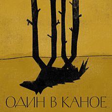 Концерт гурту «Один в каное»