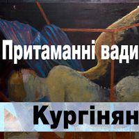 Виставка Гагіка Кургіняна «Притаманні вади»