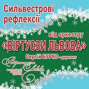Концерт «Сильвестрові рефлексії від оркестру «Віртуозів Львова»