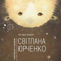 Виставка ілюстрацій Світлани Юрченко «Спостерігай з середини»