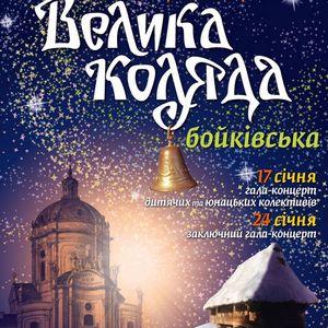 XVII Різдвяний фестиваль «Велика коляда»