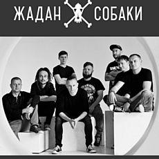 Концерт гурту «Жадан і Собаки»