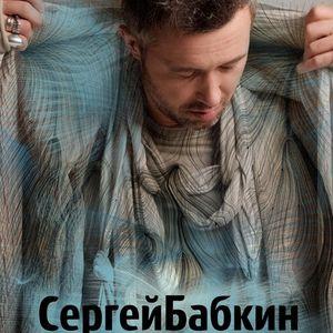Сергій Бабкін презентує альбом «Не убивай»