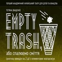 Вистава «Empty Trash або Cпалюємо сміття»