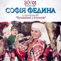 Концерт Софії Федини «Прощання з колядою»