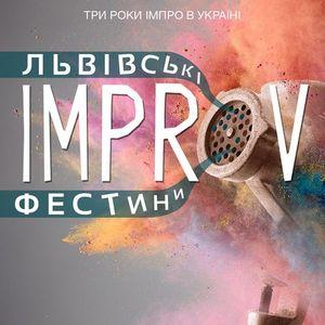 Фестиваль театрального спорту «Львівські IMPROV фестини»