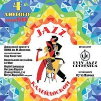 Концерт «JAZZ Калейдоскоп»