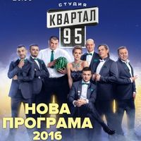 Гумористичний концерт студії «Квартал-95»