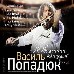 Ювілейний концерт Василя Попадюка