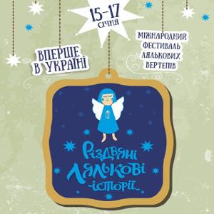 Міжнародний фестиваль «Різдвяні лялькові історії»