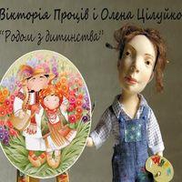 Виставка Вікторії Проців та Олени Цілуйко «Ми родом з дитинства»