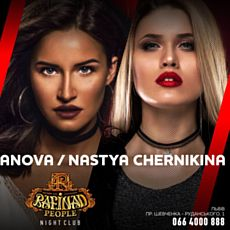 Вечірка з DJ Katrin Shirmanova