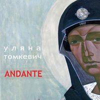 Виставка Уляни Томкевич ANDANTE