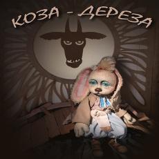 Вистава «Коза-дереза» - Львівський театр ляльок