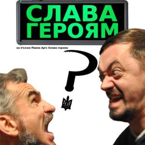 Вистава «Слава героям» - Театр ім. Лесі Українки