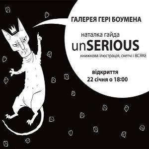 Виставка Наталки Гайди UnSerious (ілюстрація, скетч)
