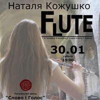 Концерт у форматі флейта-соло FLUTE