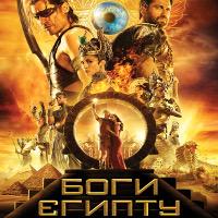 Фільм «Боги Єгипту» (Gods of Egypt)