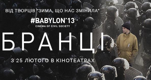 Українське документальне кіно «Бранці» - наважитись на правду