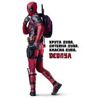 Фільм «Дедпул» (Deadpool)
