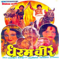 Фільм «Вічна казка кохання» (धरम वीर / Dharam Veer)