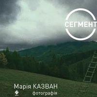 Фотовиставка Марії Казван «Сегмент»