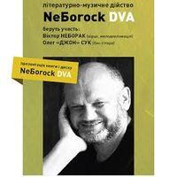 Презентація книги і диску «NeБоrock DVA»
