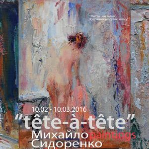 Виставка живопису Михайла Сидоренка «Tête-à-tête»