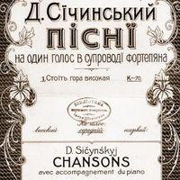 Фортепіанний концерт «Українські мелодії»